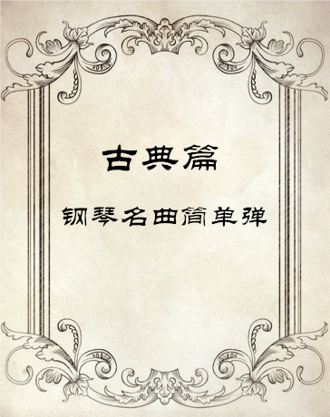 钢琴名曲简单弹-(古典篇)